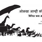 WHO ARE WE?  by आभा भागवत - AABHA BHAGWATपुस्तक समूह - Pustak Samuh
