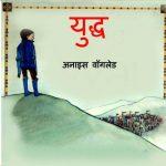 Yuddh by पुस्तक समूह - Pustak Samuhसुशील मेंसन - Susheel Mension