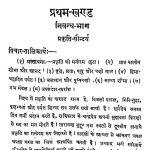 Adarsh Nibandh Mala by अज्ञात - Unknown