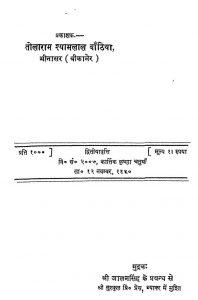 Divya Sandesh by श्री जालमसिंह -shree jalamsingh