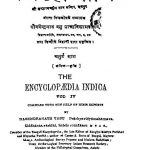 Hindi Vipuvkosh by नगेन्द्र नाथ वाशु - Nagendra Nath Vashu
