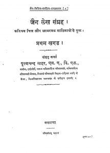 Jain Lekh Sangrah Khand 1  by पूरण चन्द नाहर - Puran Chand Nahar