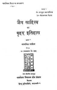 Jain Sahitya Ka Brihad Itihas by मोहनलाल मेहता - Mohanlal Mehta
