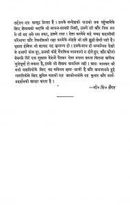 Khoon Ke Dhabbe by मोहन सिंह सेंगर - Mohan Singh Sengar