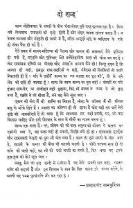 MadhoJwal by माणकचंद रामपुरिया - Manakchand Ramapuriya