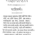 Mahabharat (sabal Singh Chohan Vicharit) by अज्ञात - Unknown