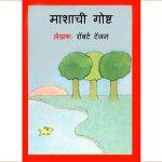 Mashachi Goshta by पुस्तक समूह - Pustak Samuhसुशील जोशी - SUSHEEL JOSHI
