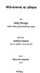 Maurya samaj ka itihas by सत्यकेतु विद्यालंकार - SatyaKetu Vidyalankar