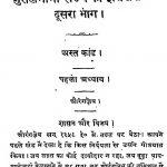 Musalmani Rajya Ka Itihas Bhag-2 by अज्ञात - Unknown