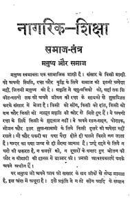 Nagrik-sisksaha by रघुनन्दन-raghunandan