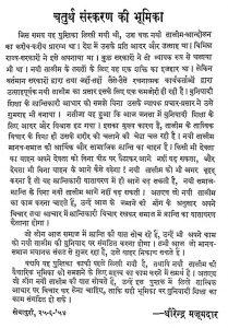Nayi Talima by धीरेन्द्र मजूमदार - Dheerendra Majoomdar