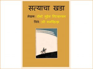Satyacha Khada by पुस्तक समूह - Pustak Samuhसुशील जोशी - SUSHEEL JOSHI