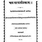Satyaprakash(1884)ac-3163 by अज्ञात - Unknown