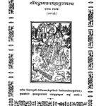 shreemahabhagvatmahapuransay  by अज्ञात - Unknown