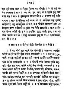 Shri Chaityavandan Stuti Stvanadi Sagreah Part-iii by अज्ञात - Unknown