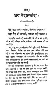 ved maryada  by अज्ञात - Unknown