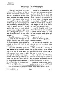 Vigyan by अज्ञात - Unknown