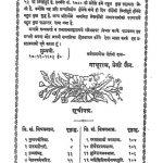 Brahmavilaas by नाथूराम प्रेमी - nathuram premi