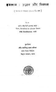 Islam Uddhv Aur Vikas by अज्ञात - Unknown