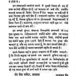 Mokshmarg Prakashak by परमानन्द जैन - Parmanand Jain