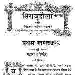 Sirazudhaola by नवाब सिराज़ुद्दौला Navab, Sirazudhaola