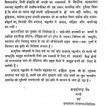 Suna He Mane Aausman by लक्ष्मीचंद्र जैन - Lakshmichandra Jain
