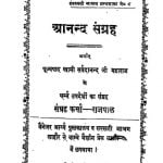 Aanand Sangrah by अज्ञात - Unknown