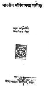 Bharatiy Samvidhan Masauda by राहुल सांकृत्यायन - Rahul Sankrityayan