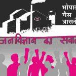 Bhopal Gas Tragedy by एकलव्य - Eklavyaपुस्तक समूह - Pustak Samuh