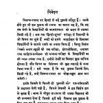 Bhusan Nibandhamala by अज्ञात - Unknown