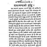 Dayanand Ki Budhdi by अज्ञात - Unknown