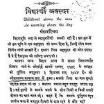 Desh Pujy Shri Rajendra Prasad by गंगाधर प्रसाद - Gangadhar Prashad