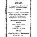 Ganitprakash Vol-II by मुंशी नवलकिशोर - Munshi Nawalkishor