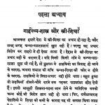 Garhasthaya - Shastra by लश्मीधर वाजपेयी - Lashmeedhar Vajpeyee