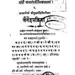 Jainendr Prikriya by