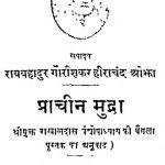 Prachin Mudra by राखालदास वंद्योपाध्याय - Rakhaldas Vandyopadhyay