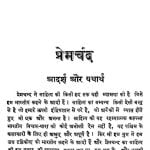 Pram Chand by अज्ञात - Unknown