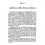Sandhrabh Sewa And Suchana Shrot by अज्ञात - Unknown
