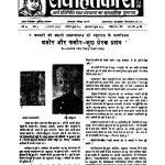Sarvahitakaari [Year 20] by विभिन्न लेखक - Various Authors