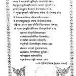 Shri Bhagavati Sutra Saar Sangrah [Bhaag 2] by पूर्णानन्द विजय (कुमार श्रमण) - Purnanand Vijay (Kumar Shraman)