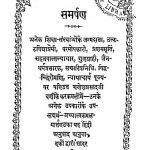 Adhyatma Kamal Martand  by कवि राजमल - Kavi Rajmal