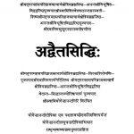 Adwaitasiddhi by मधुसूदन सरस्वती - Madhusudan Saraswati