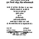 Ajitasram Pathavali [Bhag-1] by अजित प्रसाद - Ajit Prasadशीतला प्रसाद - Sheetala Prasad