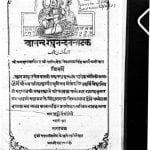 Anand Raghunandan Natak by विश्वनाथ सिंह - Vishwanath Singh