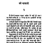 Bade Chacha Ji by रवीन्द्रनाथ टैगोर - Ravindranath Tagore