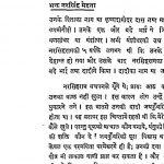 Bhakt Narsingh Mehata by जीवनलाल अमरसी महता - Jivanlal Amarsi Mahata