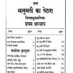 Brihat Kamaksha Mantra Sara Tatha Bhanumati Ka Petara by राधाकृष्ण प्रसाद - Radhakrishna Prasad