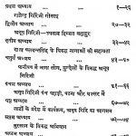 Dash Naam Nage : Sanyasiyo Ka Itihas [Vol. 2] by अज्ञात - Unknown
