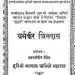 Dharam Veer Jindas by अमोलक ऋषि - Amolaka R̥shi