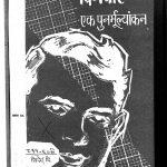 Dinkar : Ek Punarmulyankan by विजेन्द्र नारायण सिंह - Vijendra Narayan Singh